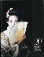 [Program] Michigan Opera Theatre: Twentieth Anniversary Season, 1990-91